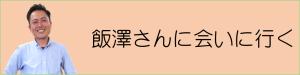 飯澤さんに会いに行く